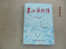东江英烈传  (第四辑)