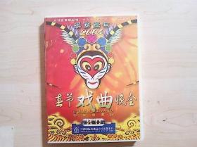 2004春节戏曲晚会 4VCD