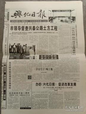 兴化日报更名创刊号