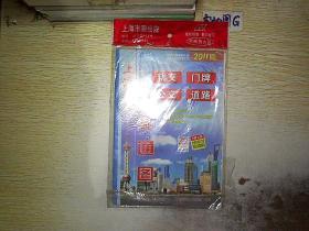 上海城区交通图(2011)  无赠送
