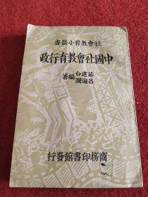 社会教育小丛书蒋建白澜著《中国社会教育行政》 民国二十六年初版本。