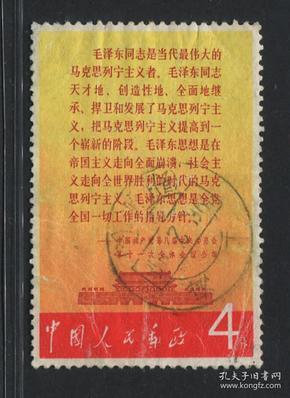 文2公报全戳信销邮票