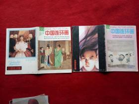 怀旧收藏杂志《中国连环画》1991年3.6中国连环画出版社代号2-871