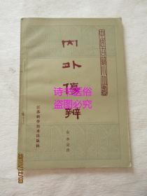 内外伤辨——中医古籍小丛书