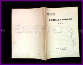 中央党校资料 必须对修正主义有准确的理解范若愚 吴易签