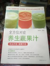 全方位对症养生蔬果汁