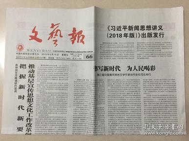 文艺报 2018年 6月15日 星期五 总第4317期 邮发代号:1-102