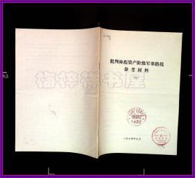 批判林彪资产阶级军事路线参考资料(二)