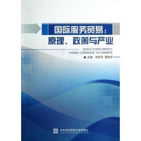 国际服务贸易原理政策与产业/刘东升;蒋先玲 对外经济贸易大学出版社