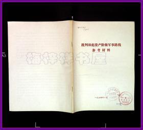 批判林彪资产阶级军事路线参考资料