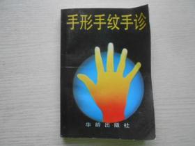 手形 手纹 手诊