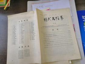 杨式太极拳 创刊号