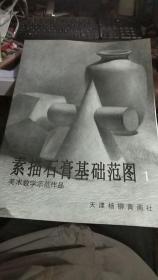 美术教学示范作品,素描范图1-7【静物,人物.石膏】