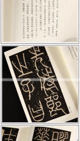 名碑名帖经典唐李阳冰三坟记天津美术人民出火星第一届室内设计v名帖图片