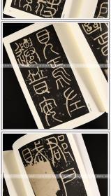 名碑经典名帖唐李阳冰三坟记天津人民单体出平面设计美术繁殖图片