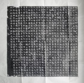 北魏《元禹墓志》