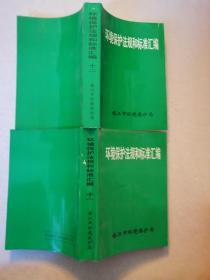 环境保护法规和标准汇编 十一 十二(两册合售)实物拍图 扉页有章