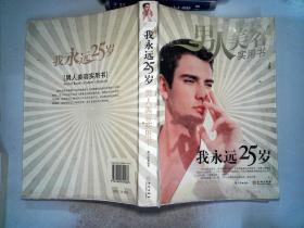 我永远25岁:男人美容实用书