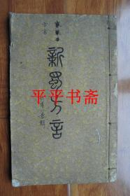 """新蜀方言(线装 著名学者""""徐仁甫""""民国毛笔手写著作""""未曾发表""""23*14.5CM共38篇76页)"""