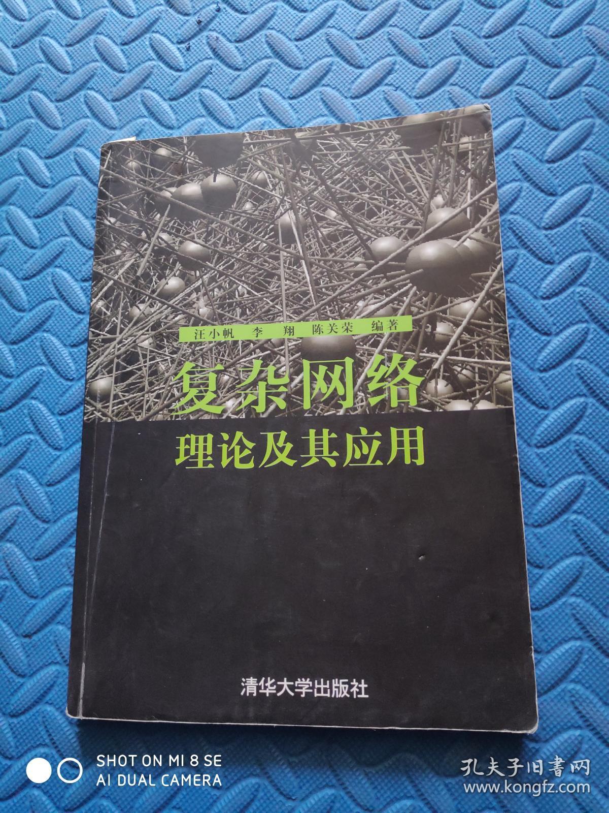 复杂网络理论及其应用