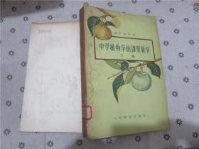 中学植物学的课堂教学·下册