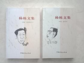 上党本土著名实力派作家------杨栋作品系列-------【杨栋文集】续编漫画卷一、漫画卷二-----合售---虒人荣誉珍藏