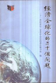 经济全球化的二十个问题
