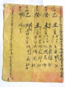 光绪15年1889年山西武乡县占卜人生行运卦帖