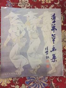 李茀莘画集