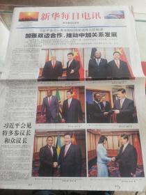 【报纸】 新华每日电讯 2013年6月3日【习近平会见一些加勒比国家领导人时强调:加强双边合作,推动中加关系发展】