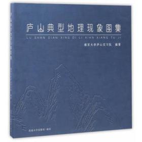 庐山典型地理现象图集