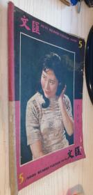 文汇月刊 1981年 第5期