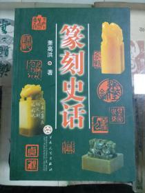 篆刻史话(印量8000册)