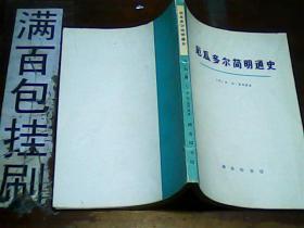 厄瓜多尔简明通史 第一卷 上册