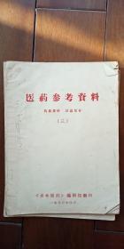 医药参考资料 (三)