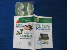 【致富关键技术丛书】花菜、绿菜花亩产5000元关键技术问答(含光盘)