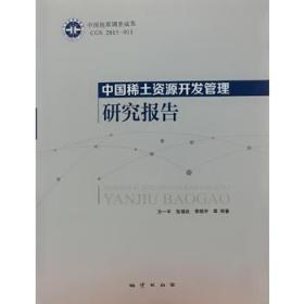 中国稀土资源开发管理研究报告