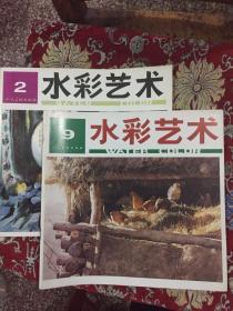 水彩艺术2、 9  二册合售