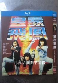 皇家飞凤(1989)香港/动作 25GB蓝光电影1080高清 国粤语