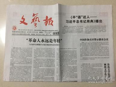 文艺报 2018年 10月12日 星期五 总第4363期 邮发代号:1-102
