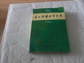 古汉语常用字字典 第4版