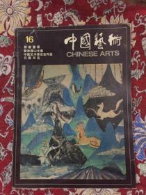 中国艺术 16 敦煌壁画