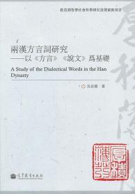 两汉方言词研究--以方言说文为基础 正版 吴吉煌  9787040270211