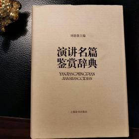 文学鉴赏辞典:演讲名篇鉴赏辞典
