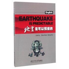 地震是可以预报的(英文版)