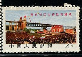 文14南京长江大桥4分新邮票