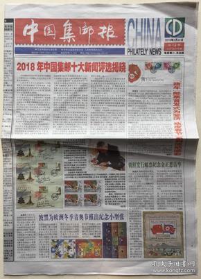 中国集邮报 2019年 2月22日 第13期 总2324期 邮发代号:1-164