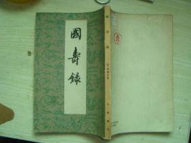国寿录( 1959年1版1印。。.。919)