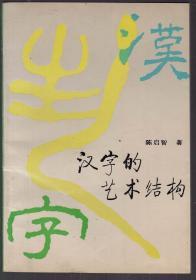 汉字的艺术结构(著名书法家陈启智毛笔签名赠本)