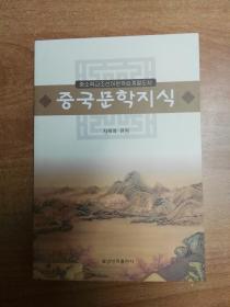 朝鲜族中小学朝鲜语文学用书.中国文学知识(朝鲜文)